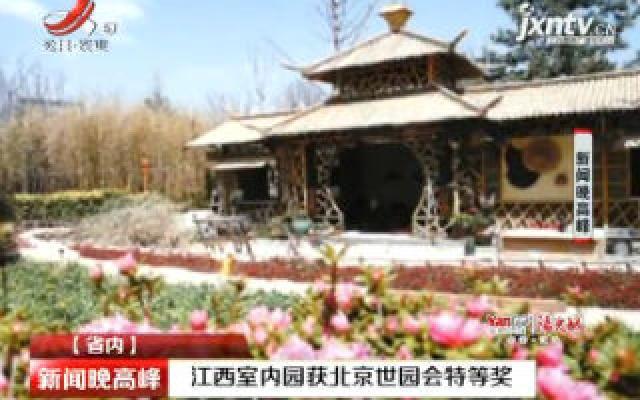 江西室内园获北京世园会特等奖