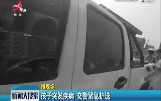 江西赣州:孩子突发疾病 交警紧急护送