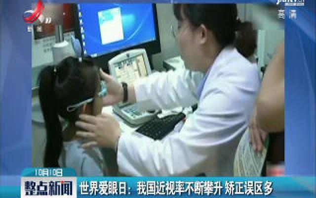 世界爱眼日:中国近视率不断攀升 矫正误区多