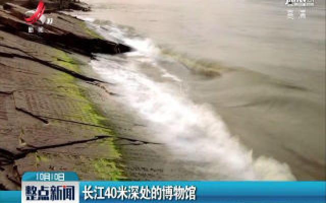 长江40米深处的博物馆