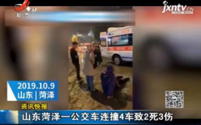 山东菏泽一公交车连撞4车致2死3伤