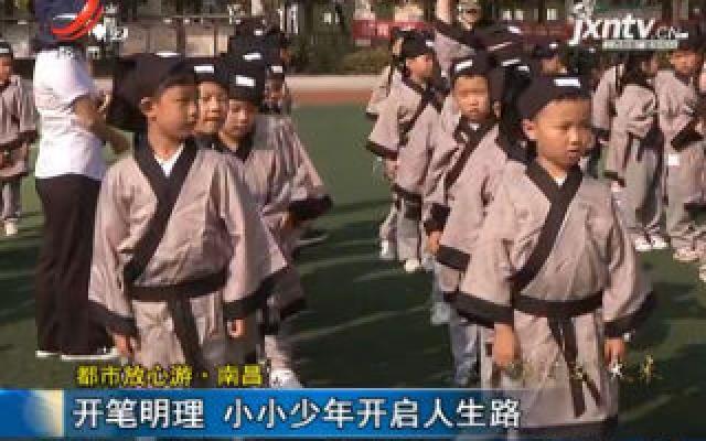 【都市放心游】南昌:开笔明理 小小少年开启人生路