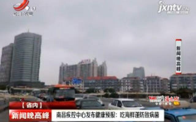 南昌疾控中心发布健康预报:吃海鲜谨防致病菌