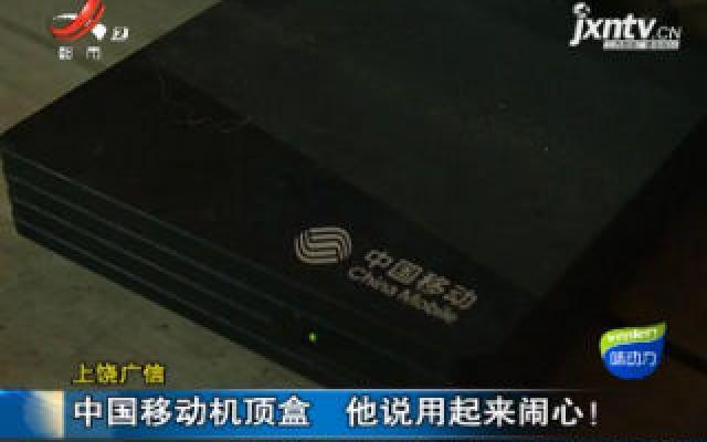 上饶广信:中国移动机顶盒 他说用起来闹心!