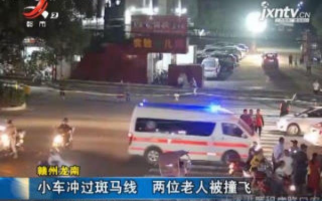 赣州龙南:小车冲过斑马线 两位老人被撞飞