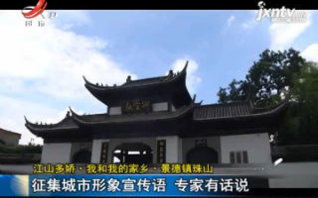 【江山多娇·我和我的家乡】景德镇珠山:征集城市形象宣传语 专家有话说