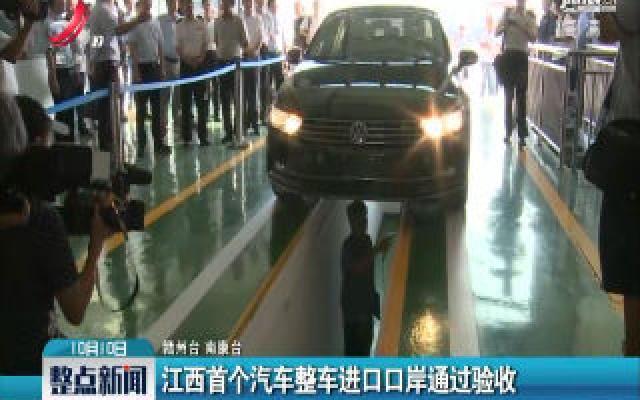 赣州:江西首个汽车整车进口口岸通过验收
