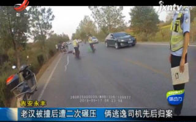 吉安永丰:老汉被撞后遭二次碾压 俩逃逸司机先后归案