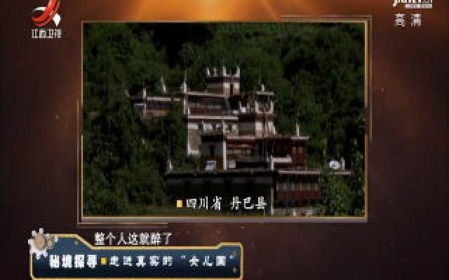 """經典傳奇20191010 秘境探尋——走進真實的""""女兒國"""""""