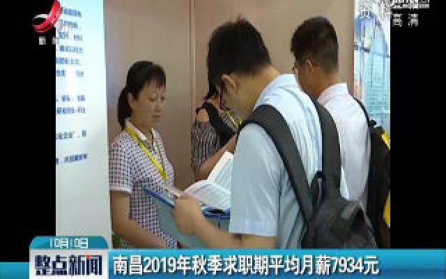 南昌2019年秋季求职期平均月薪7934元