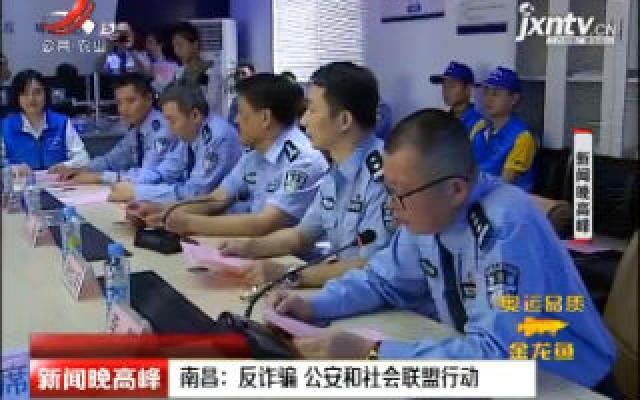南昌:反诈骗 公安和社会联盟行动