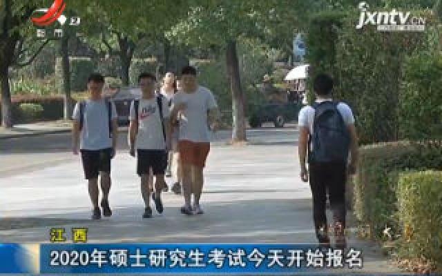 江西:2020年硕士研究生考试10月10日开始报名