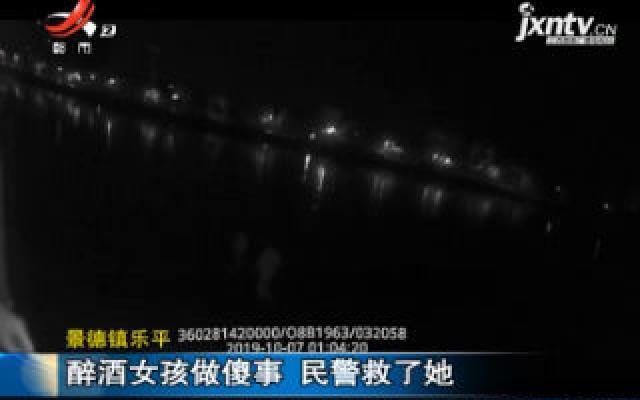 景德镇乐平:醉酒女孩做啥事 民警救了她