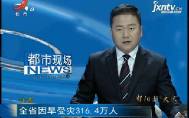 江西:全省因旱受灾316.4万人