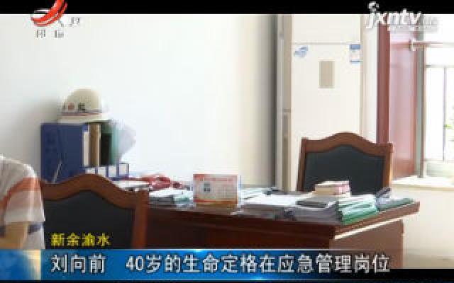 新余渝水:刘向前 40岁的生命定格在应急管理岗位