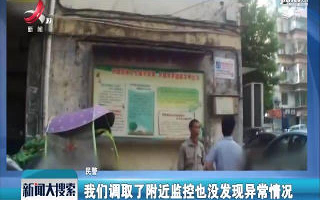 福建三明:一男子报假警被拘留