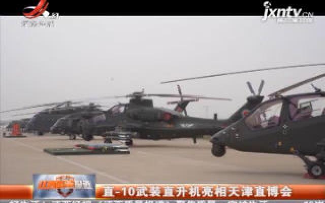直-10武装直升机亮相天津直博会