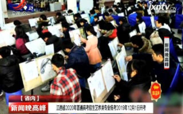 江西省2020年普通高考招生艺术类专业统考2019年12月1日开考