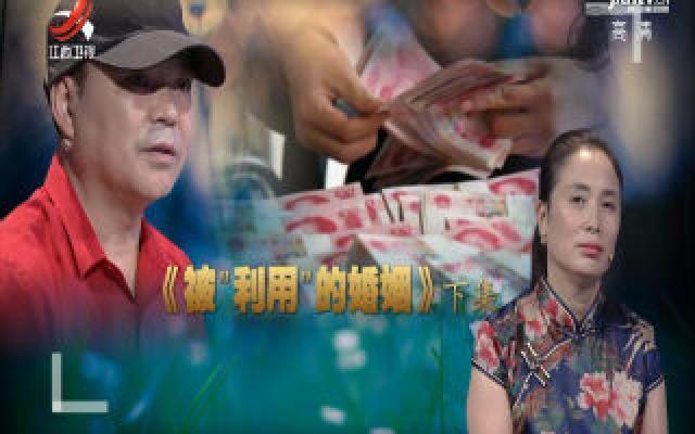 """金牌调解20191011 被""""利用""""的婚姻(下)"""