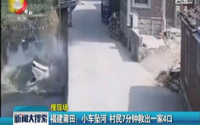 福建莆田:小车坠河 村民7分钟救出一家4口