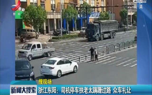 浙江东阳:司机停车扶老太蹒跚过路 众车礼让