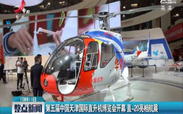 第五届中国天津国际直升机博览会开幕 直-20亮相航展