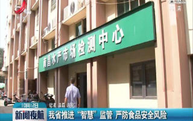 """江西省推进""""智慧""""监管 严防食品安全风险"""