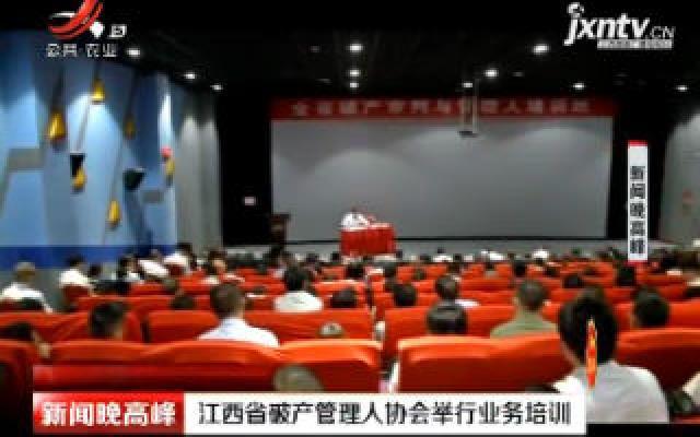 江西省破产管理人协会举行业务培训