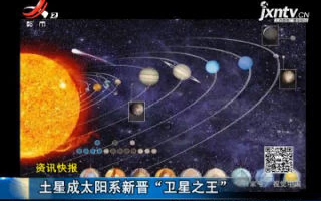 """土星成太阳系新晋""""卫星之王"""""""