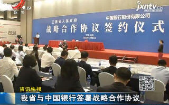 江西省与中国银行签署战略合作协议