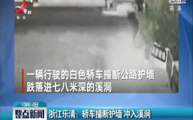 浙江乐清:轿车撞断护墙 冲入溪涧