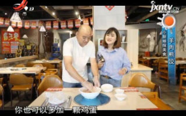 小厨娘探美食——羊肉煎饺