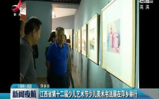 江西省第十二届少儿艺术节少儿美术书法展在萍乡举行