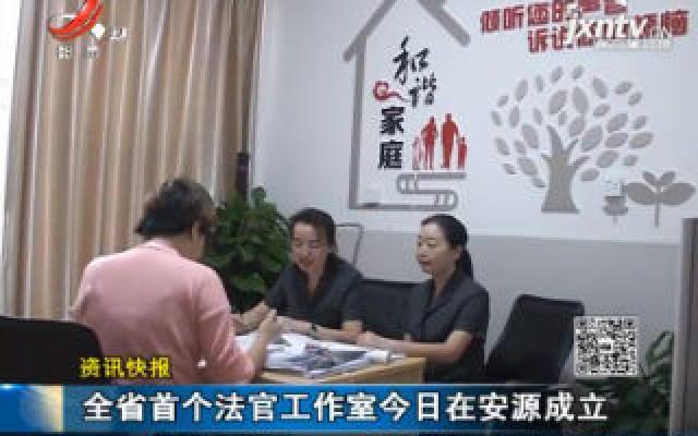 江西省首个法官工作室10月12日在安源成立