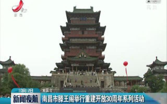 南昌市滕王阁举行重建开放30周年系列活动
