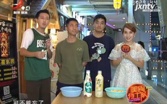 美食特工队20191012