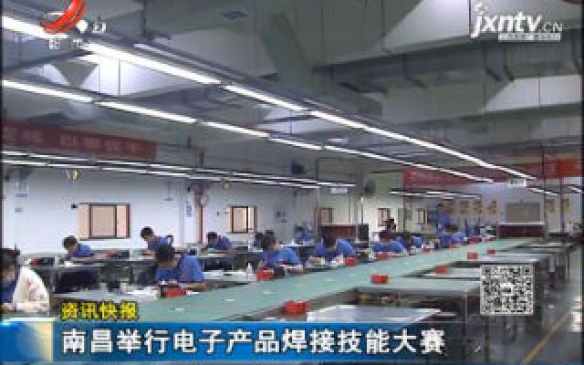 南昌举行电子产品焊接技能大赛