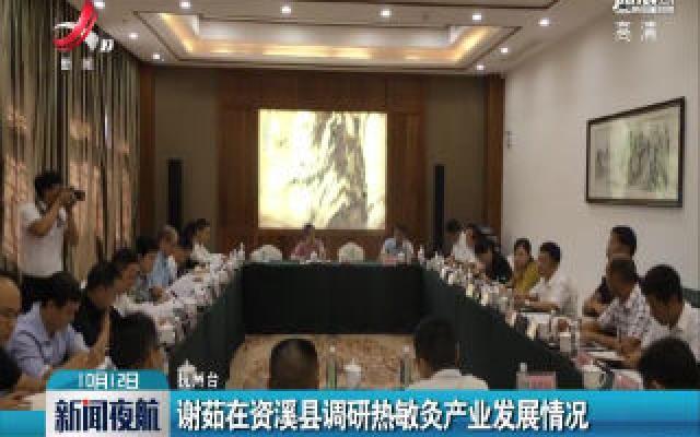 谢茹在资溪县调研热敏灸产业发展情况