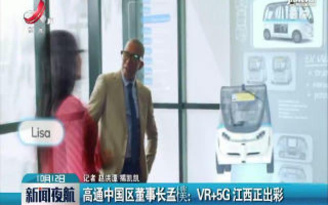 高通中国区董事长孟樸:VR+5G江西正出彩