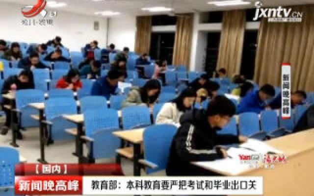 教育部:本科教育要严把考试和毕业出口关