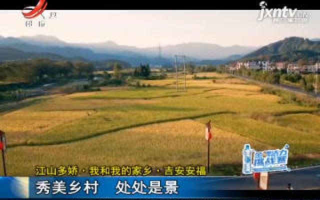 【江山多娇·我和我的家乡】吉安安福:秀美乡村 处处是景