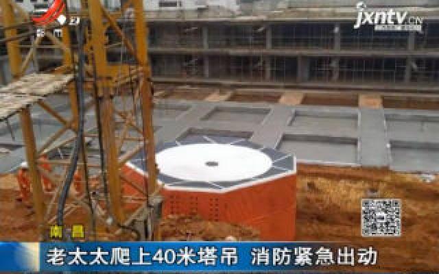 南昌:老太太爬上40米塔吊 消防紧急出动