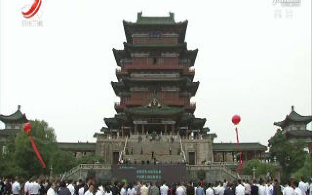 南昌举行滕王阁重建开放30周年系列活动