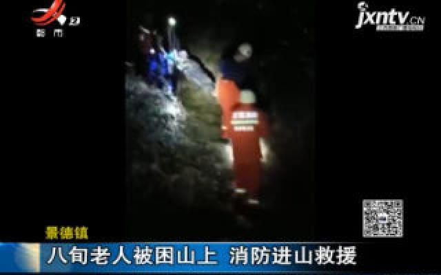 景德镇:八旬老人被困山上 消防进山救援