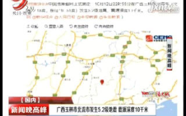 广西玉林市北流市发生5.2级地震 震源深度10千米