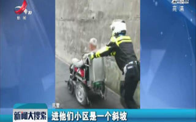 重庆:他们霸气开道 护送8旬轮椅老人回家
