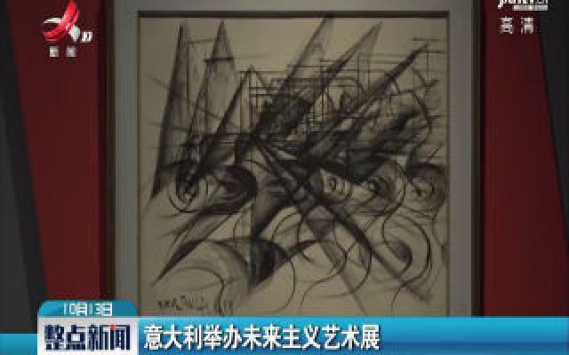 意大利举办未来主义艺术展