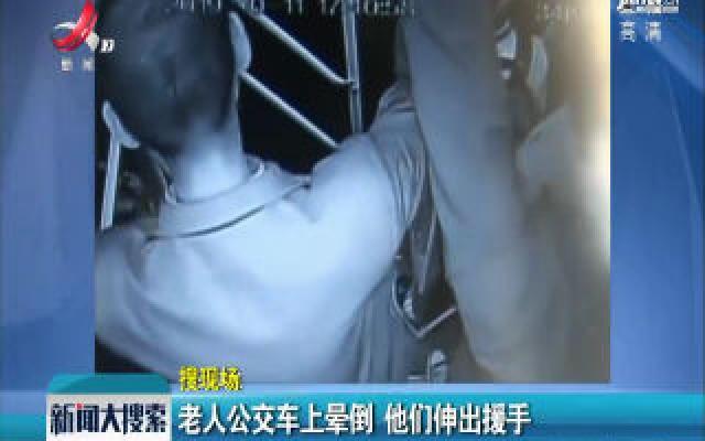辽宁沈阳:老人公交车上晕倒 他们伸出援手