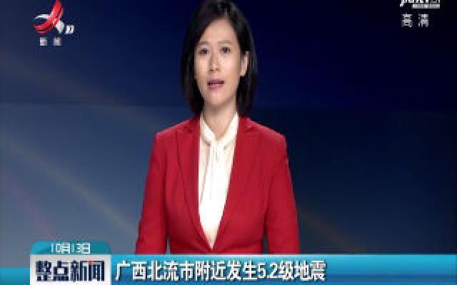 广西北流市附近发生5.2级地震