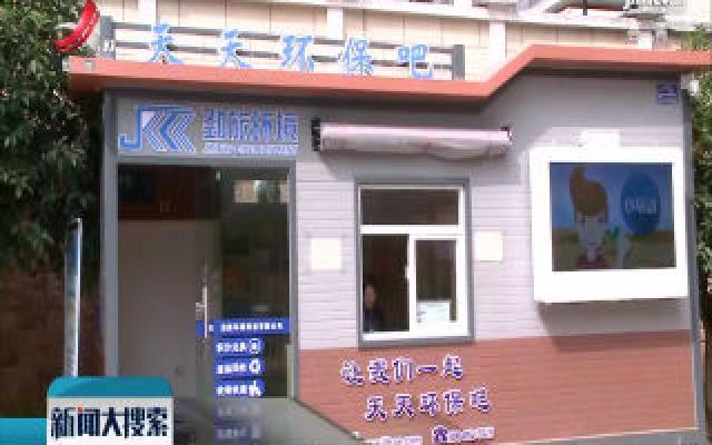 """抚州临川区建成13座""""天天环保吧""""超市"""
